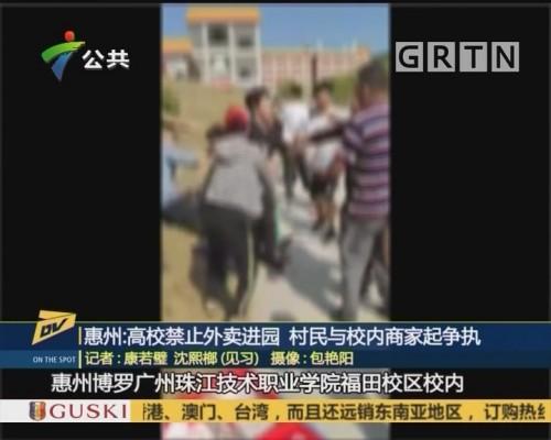 (DV现场)惠州:高校禁止外卖进园 村民与校内商家起争执