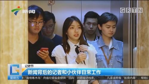 记者节:新闻背后的记者和小伙伴日常工作