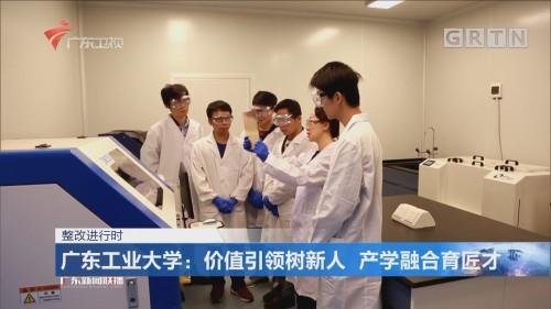 广东工业大学:价值引领树新人 产学融合育匠才