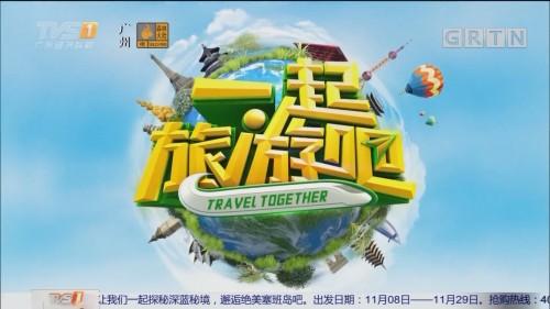 [HD][2019-11-02]一起旅游吧