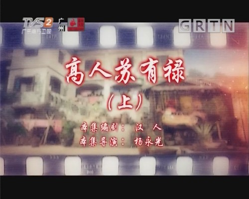 [2019-11-23]七十二家房客:高人苏有禄(上)