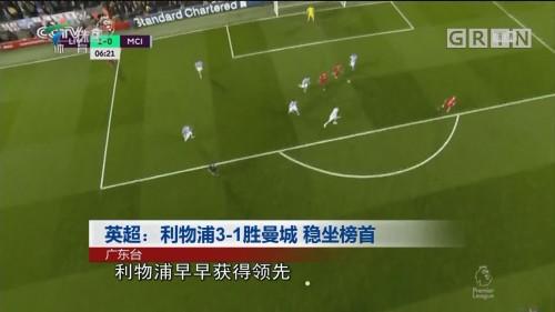 英超:利物浦3-1胜曼城 稳坐榜首
