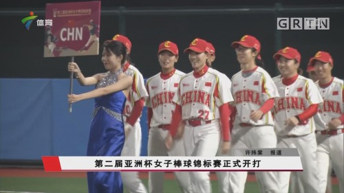 第二届亚洲杯女子棒球锦标赛正式开打
