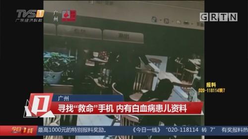 """广州:寻找""""救命""""手机 内有白血病患儿资料"""
