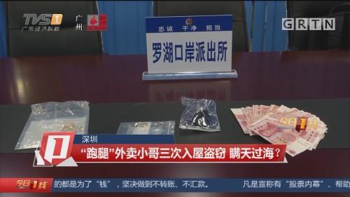 """深圳:""""跑腿""""外卖小哥三次入屋盗窃 瞒天过海?"""