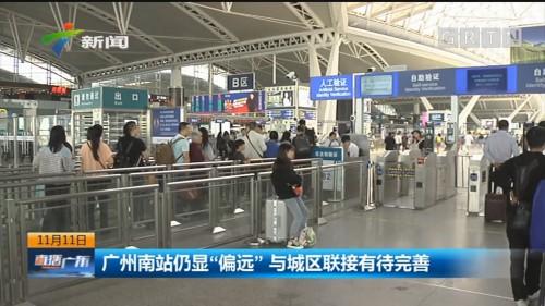 """广州南站仍显""""偏远""""与城区联接有待完善"""