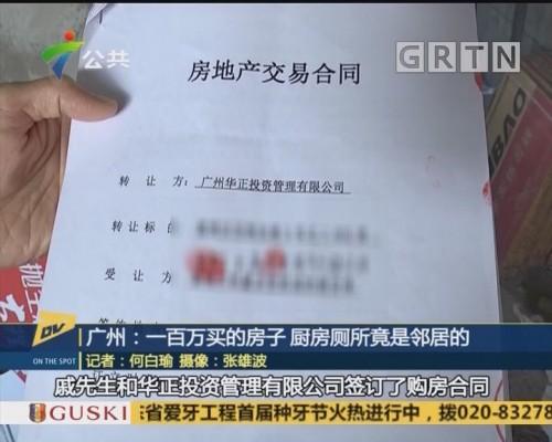 (DV现场)广州:一百万买的房子 厨房厕所竟是邻居的