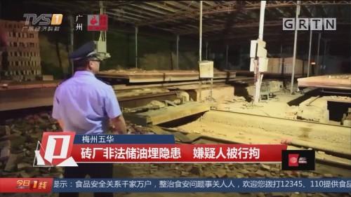 梅州五华 砖厂非法储油埋隐患 嫌疑人被行拘