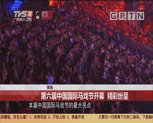 珠海:第六届中国国际马戏节开幕 精彩纷呈