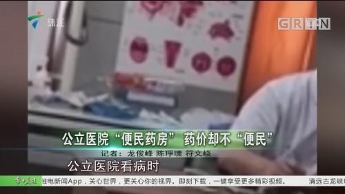 """公立医院""""便民药房"""" 药价却不""""便民"""""""