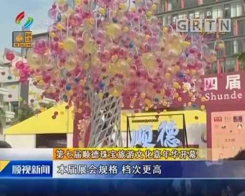 第七届顺德珠宝旅游文化嘉年华开幕
