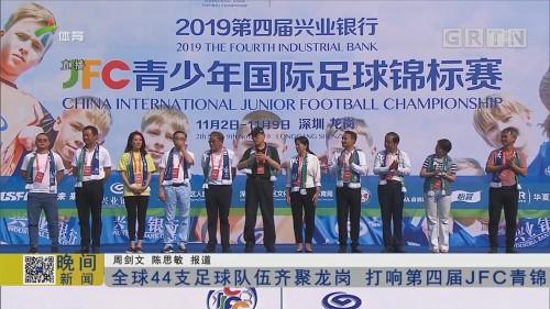 全球44支足球队伍齐聚龙岗 打响第四届JFC青锦