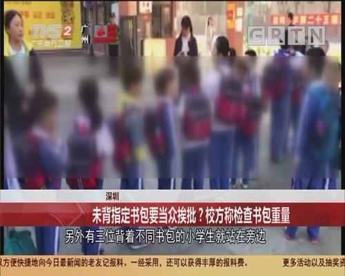 深圳 未背指定书包要当众挨批?校方称检查书包重量