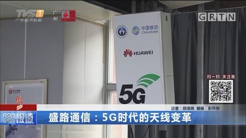 盛路通信:5G时代的天线变革