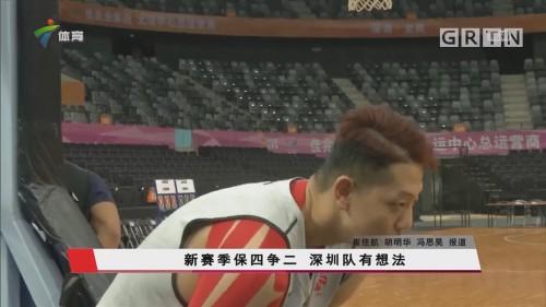 新赛季保四争二 深圳队有想法