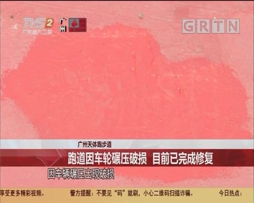 广州天体跑步道 跑道因车轮碾压破损 目前已完成修复