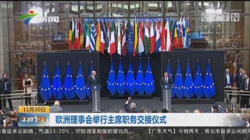 欧洲理事会举行主席职务交接仪式