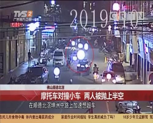 佛山顺德北滘 摩托车对撞小车 两人被抛上半空