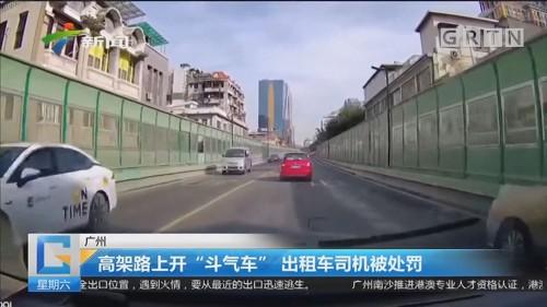 """广州:高架路上开""""斗气车"""" 出租车司机被处罚"""