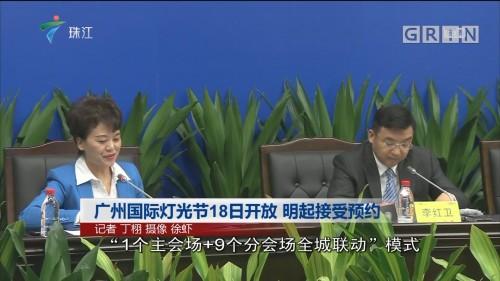 广州国际灯光节18日开放 明起接受预约