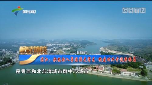 [HD][2019-11-30]权威访谈:湛江:积极融入粤港澳大湾区 构建对外开放新格局