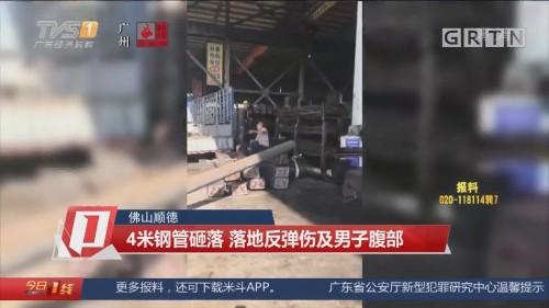 佛山顺德:4米钢管砸落 落地反弹伤及男子腹部