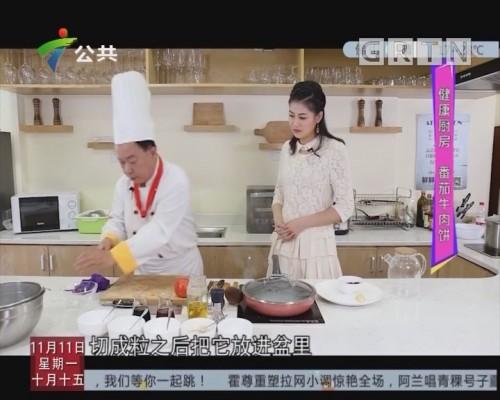 健康厨房:番茄牛肉饼