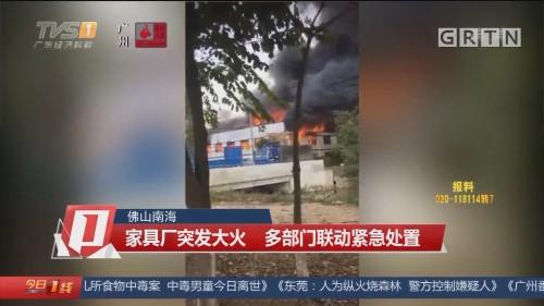 佛山南海:家具厂突发大火 多部门联动紧急处置