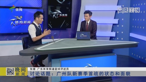 讨论话题:广州队新赛季首战的状态和面貌
