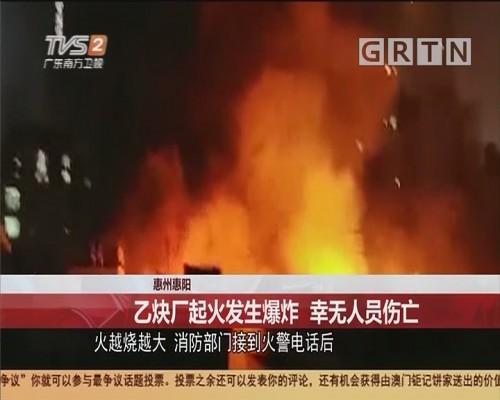 惠州惠阳 乙炔厂起火发生爆炸 幸无人员伤亡