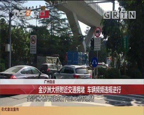 广州白云 金沙洲大桥附近交通拥堵 车辆频频违规逆行