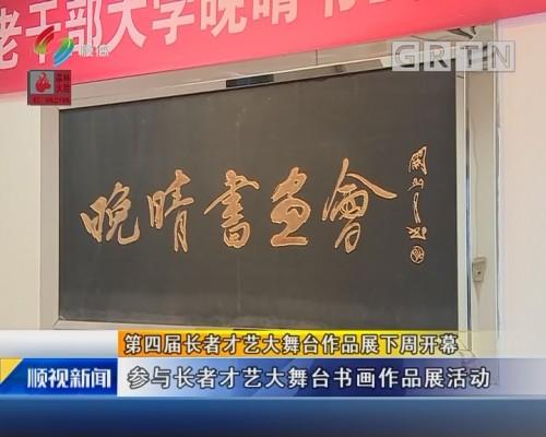 第四届长者才艺大舞台作品展下周开幕