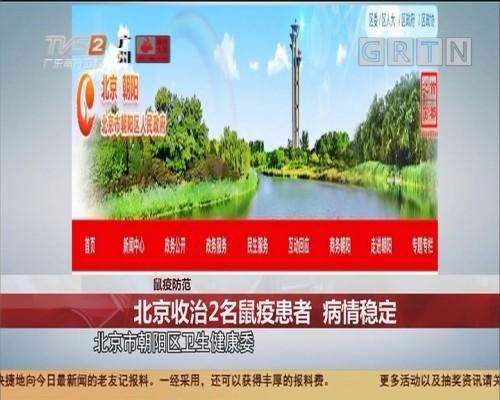 鼠疫防范 北京收治2名鼠疫患者 病情稳定