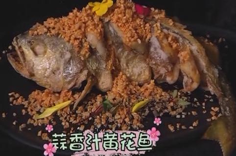 蒜香汁黄花鱼