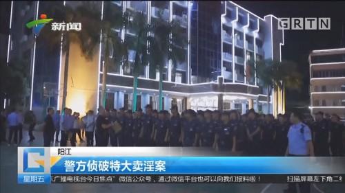 阳江:警方侦破特大卖淫案