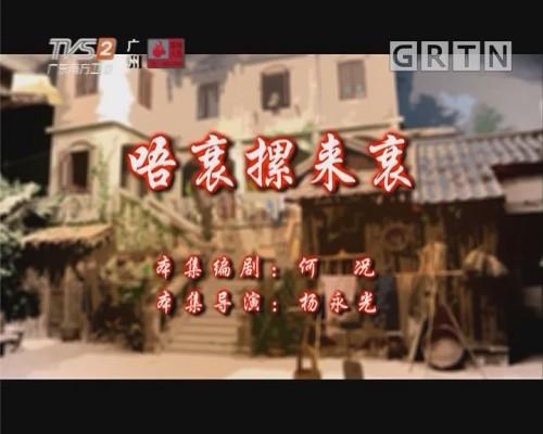 [2019-11-08]七十二家房客:唔衰摞来衰