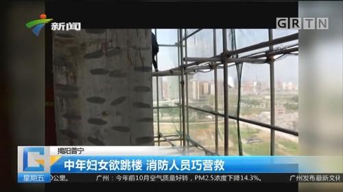 揭阳普宁:中年妇女欲跳楼 消防人员巧营救