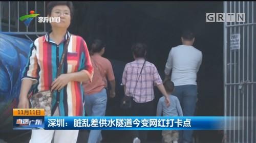 深圳:脏乱差供水隧道今变网红打卡点