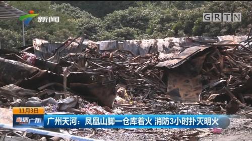 广州天河:凤凰山脚一仓库着火 消防3小时扑灭明火