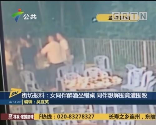 (DV现场)街坊报料:女同伴醉酒坐错桌 同伴想解围竟遭围殴