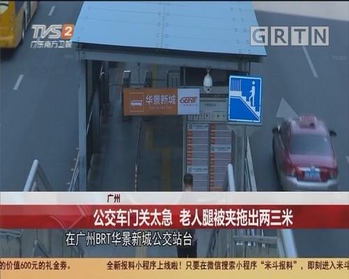 广州 公交车门关太急 老人腿被夹拖出两三米