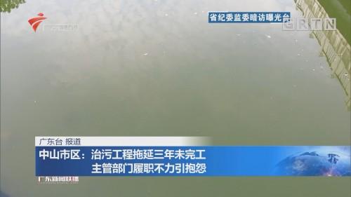 中山市区:治污工程拖延三年未完工 主管部门履职不力引抱怨