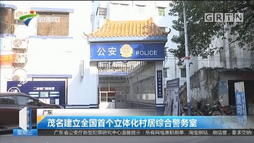 广东:茂名建立全国首个立体化村居综合警务室