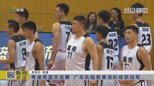 粤港男篮交流赛 广东队险胜香港队收获冠军