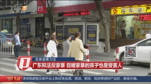 反家庭暴力法:广东拟法反家暴 目睹家暴的孩子也是受害人