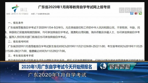 2020年1月广东自学考试今天开始预报名