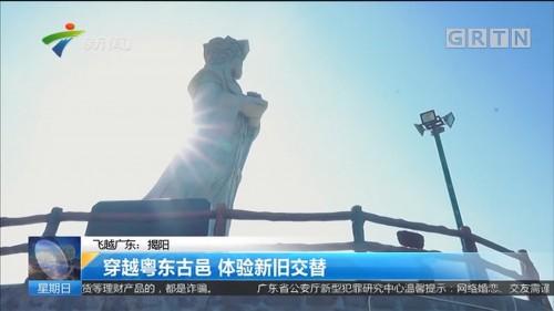 飞越广东:揭阳 穿越粤东古邑 体验新旧交替