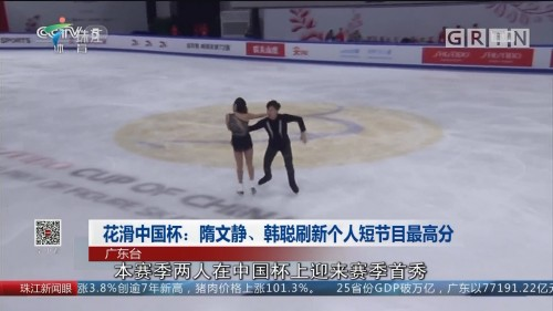 花滑中国杯:隋文静、韩聪刷新个人短节目最高分