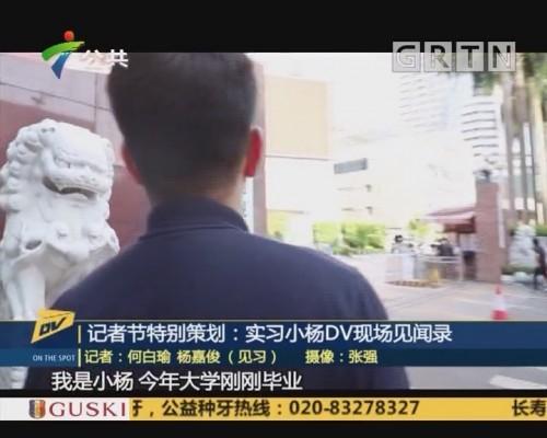 (DV现场)记者节特别策划:实习小杨DV现场见闻录