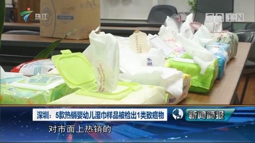 深圳:5款热销婴幼儿湿巾样品被检出1类致癌物